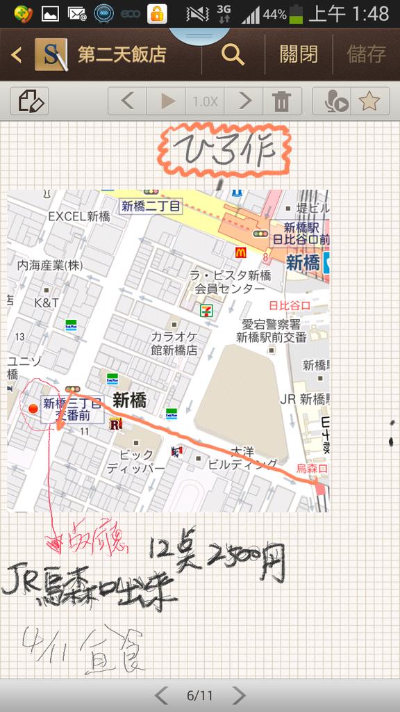 Screenshot_2014-06-26-01-48-58