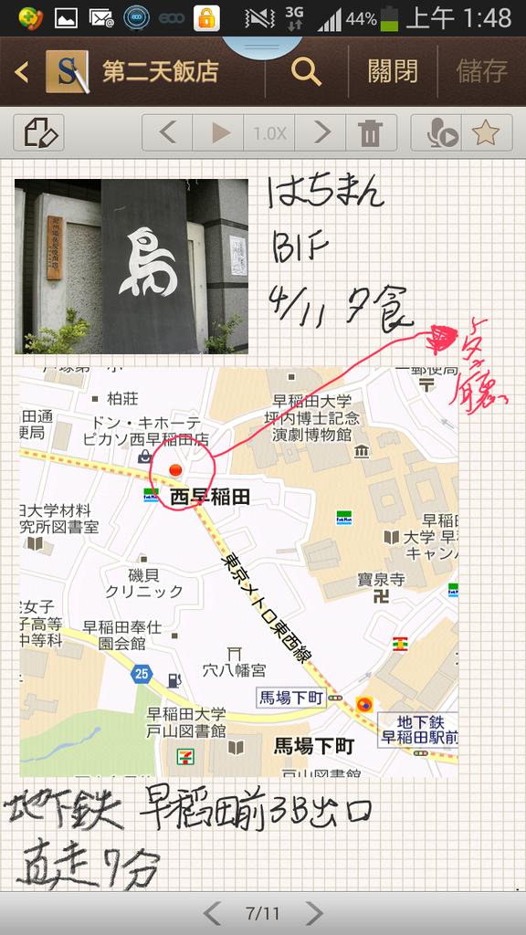 Screenshot_2014-06-26-01-48-26