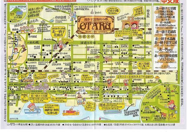 小樽運河-1_頁面_1
