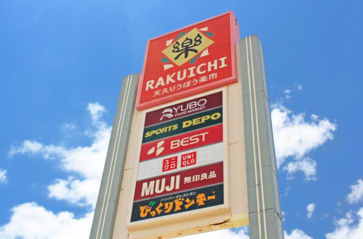ryubo-rakuichi-main.jpg