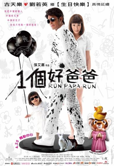 Run Papa Run,一個好爸爸,2008