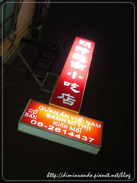 明詩越南小吃店