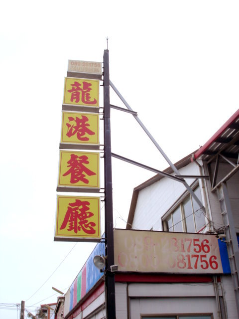 富岡的龍港餐廳