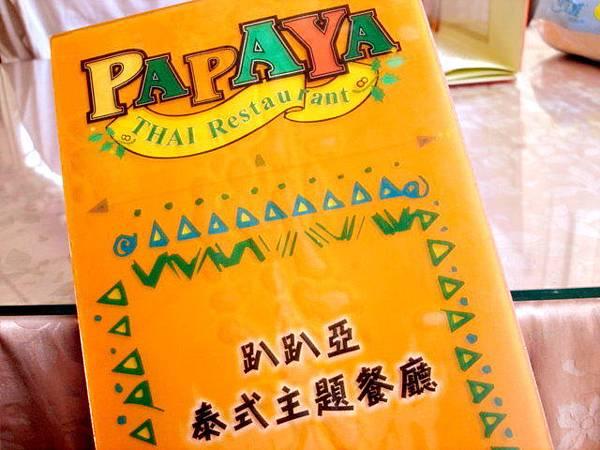 08' 05' 18 papaya泰式主題餐廳