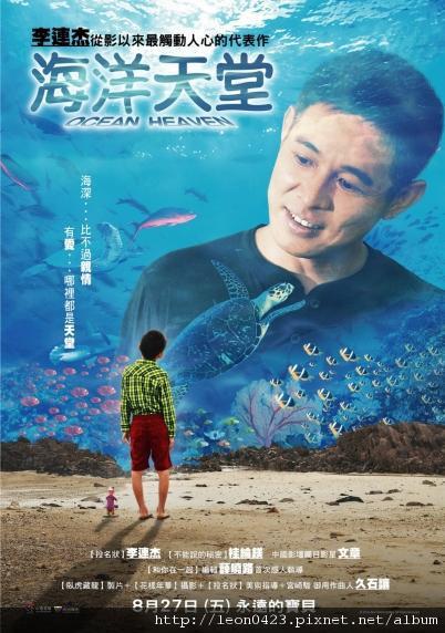 Ocean Heaven,海洋天堂,2010