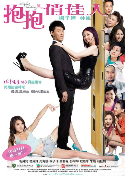 Perfect Wedding,擁抱俏佳人,2010