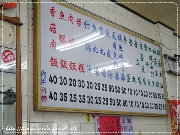 2012' 01' 17午餐:家附近的進財點心店