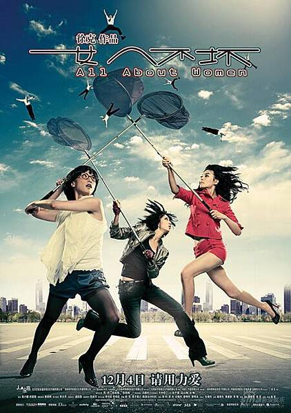 All About Women,女人不壞,2008