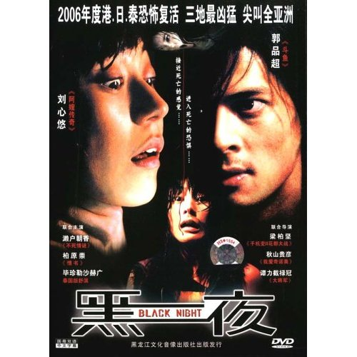 Black Night,黑夜,2006