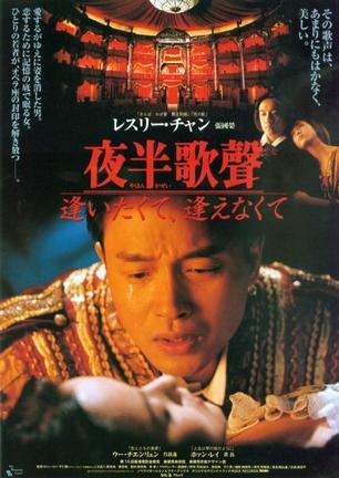 The Phantom Lover,夜半歌聲,1995