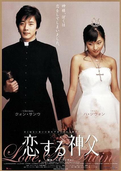 Love, So Divine,神父教育,2004