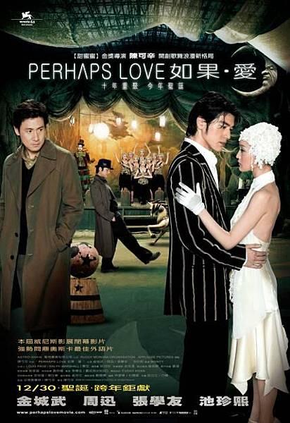 Perhaps Love,如果 愛,2005