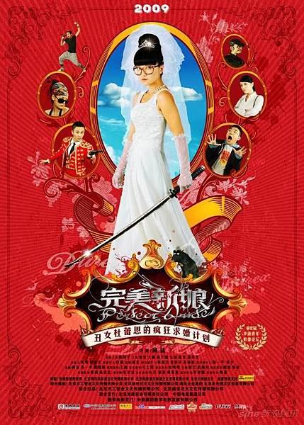 Perfect Bride,完美新娘,2009