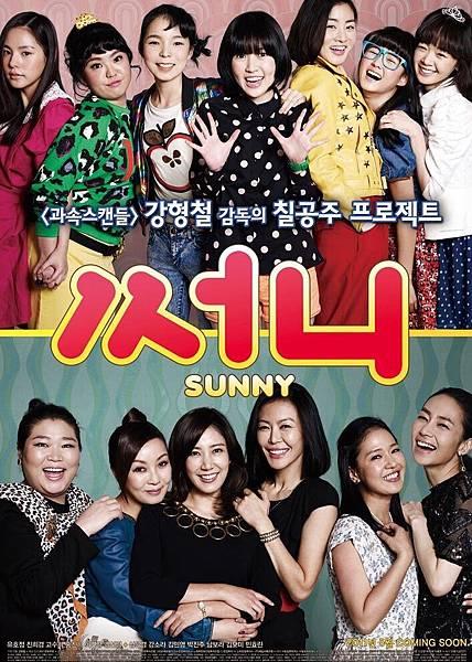 Sunny,陽光姐妹淘,2011