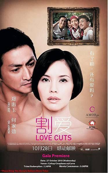 Love Cuts,割愛,2010