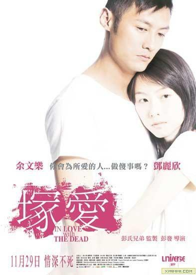 In Love with the Dead,塚愛,2007