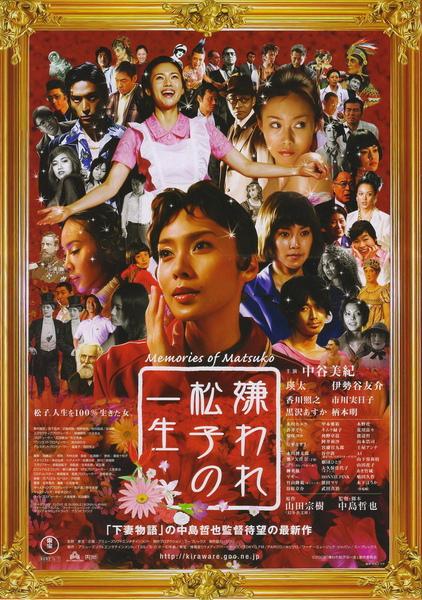 Memories of Matsuko,令人討厭的松子的一生,2006