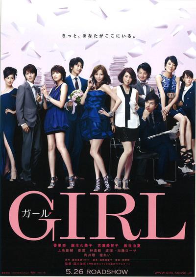 Girls for Keeps,敗犬復活大作戰,2012