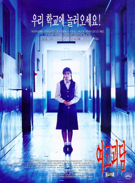 Whispering Corridors,女高怪談1:死亡教室,1998