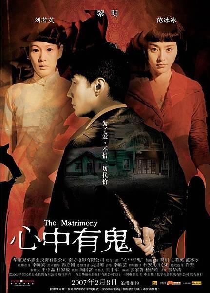 The Matrimony,心中有鬼,2007