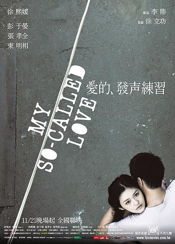 My So-Called Love,愛的發聲練習,2008