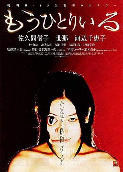 Alter Ego,鏡中幽靈,2005