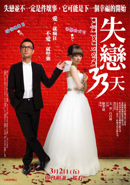 Love is not Blind,失戀33天,2011