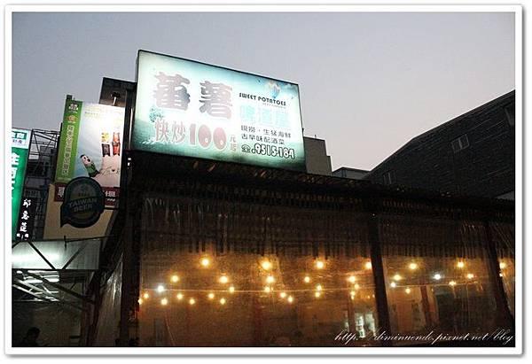 2014' 03' 16 蕃薯啤酒屋