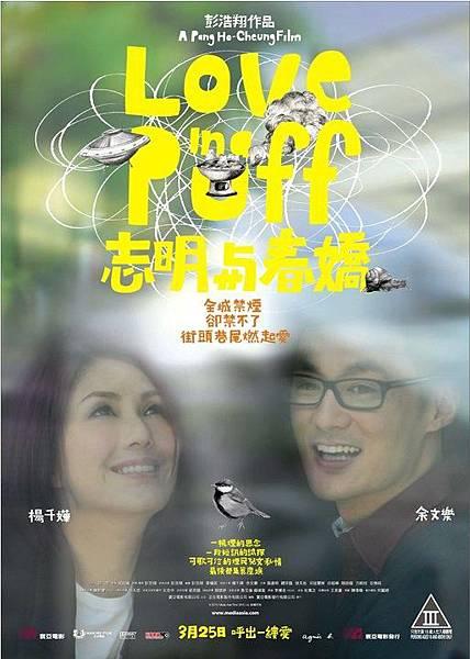 Love in a Puff,志明與春嬌,2010