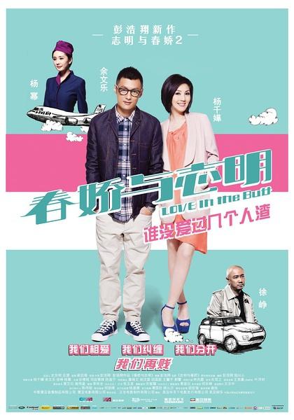 Love in the Buff,春嬌與志明,2012