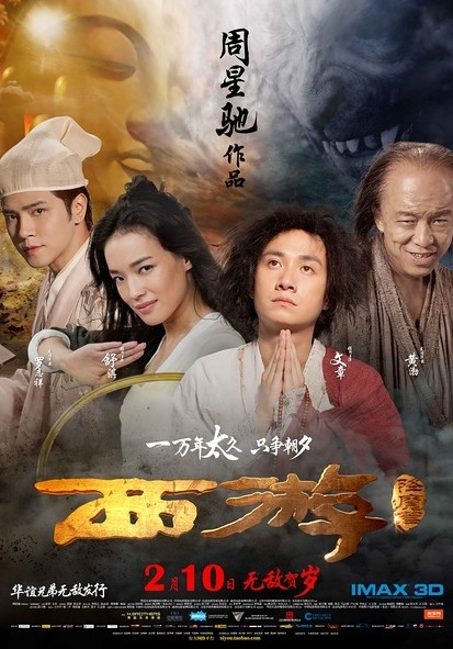 Journey to the West:Conquering the Demons,西遊:降魔篇,2013.jpg