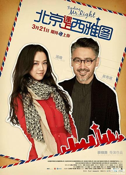 Finding Mr. Right,北京遇上西雅圖,2013.jpg