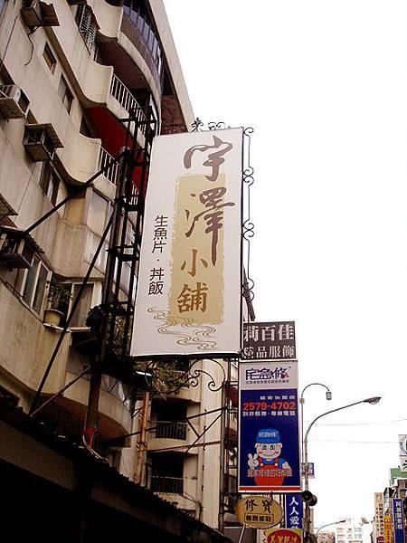 到囉,延吉街上的宇澤小舖