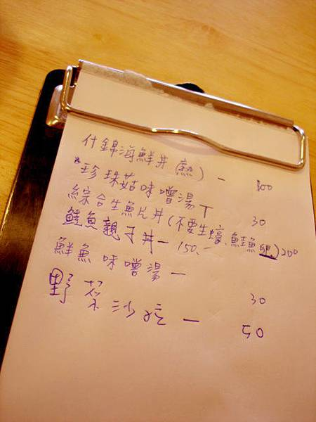 自己看著牆上的菜單手寫即可