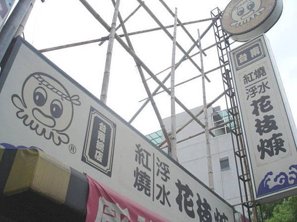 沒有店名就叫台南紅燒浮水花枝羹,這是開元總店喔,海安路那裡好像還有一家