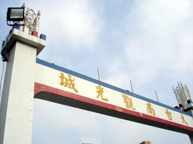 在大台南觀光城