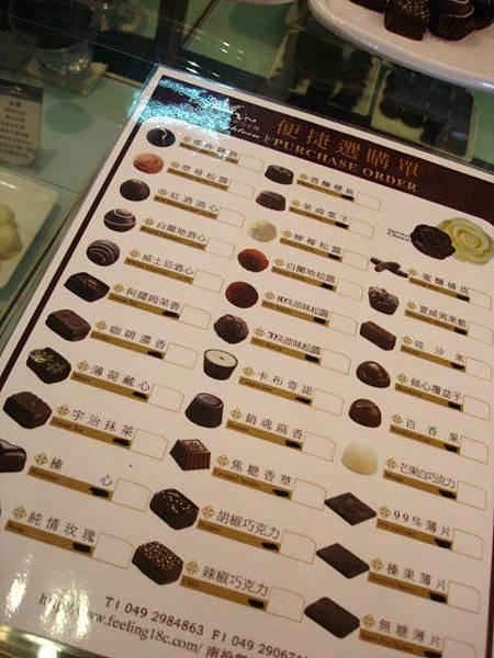 巧克力list