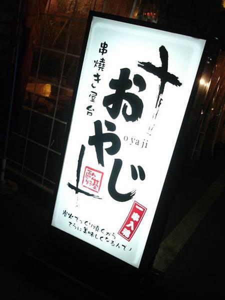 2010' 01' 13 歐野基