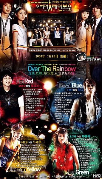 Over the Rainbow,跨越彩虹,是韓劇。2006年的吧