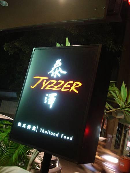 2010' 08' 21 泰澤泰式美食