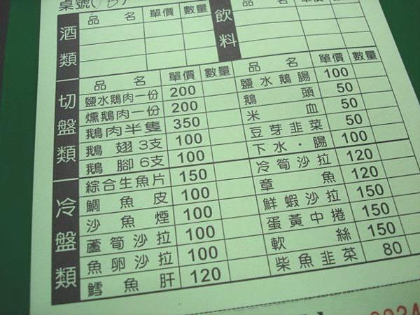 2010' 06' 12 阿國鵝肉