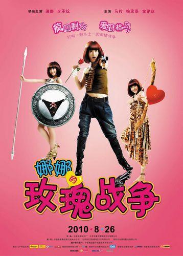 Rose War Of Nana,娜娜的玫瑰戰爭,2010