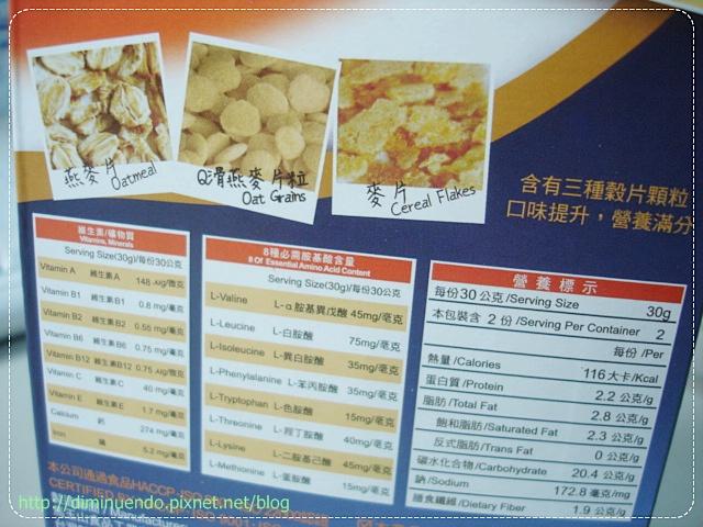 有燕麥片,Q滑燕麥片粒以及麥片這三種穀片顆粒