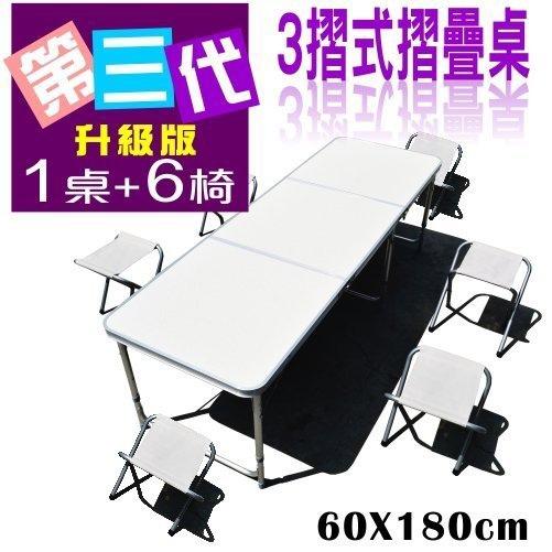 露營摺疊桌