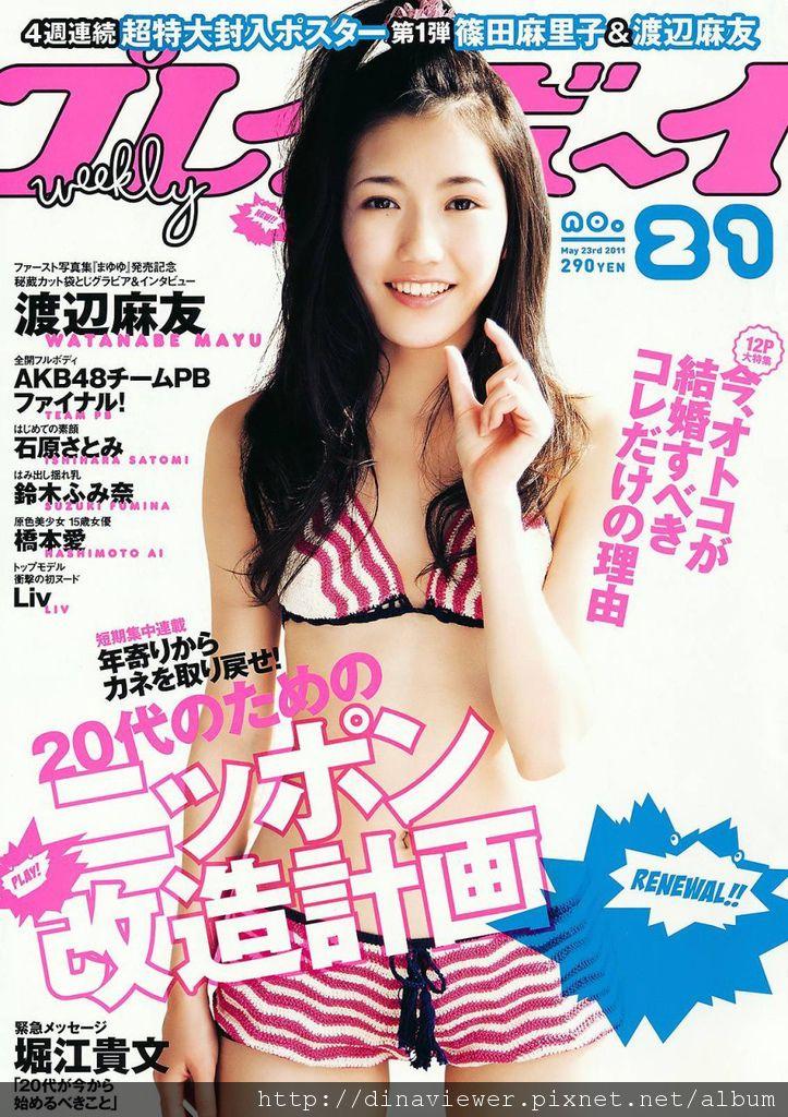 20110509_wpb21_watanabe-mayu_001.jpg