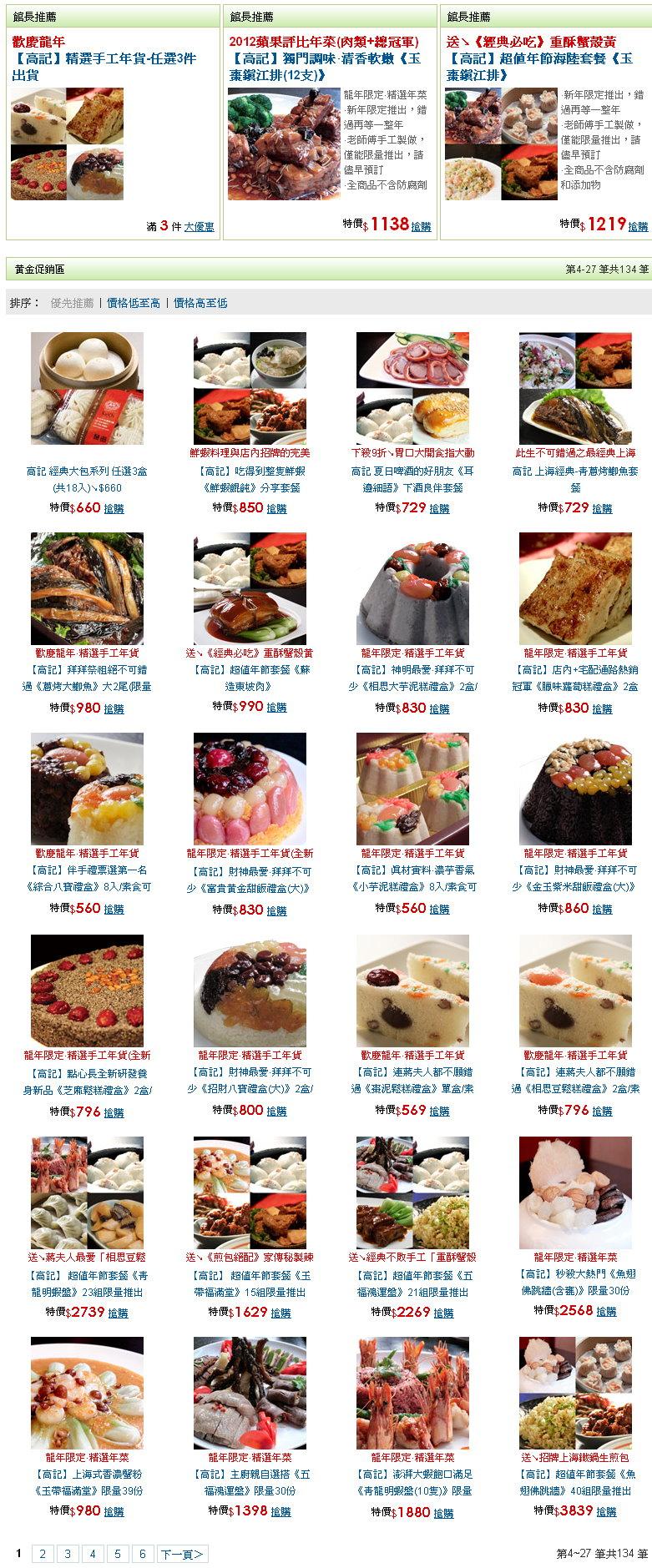 高記年菜年貨限量預購.jpg