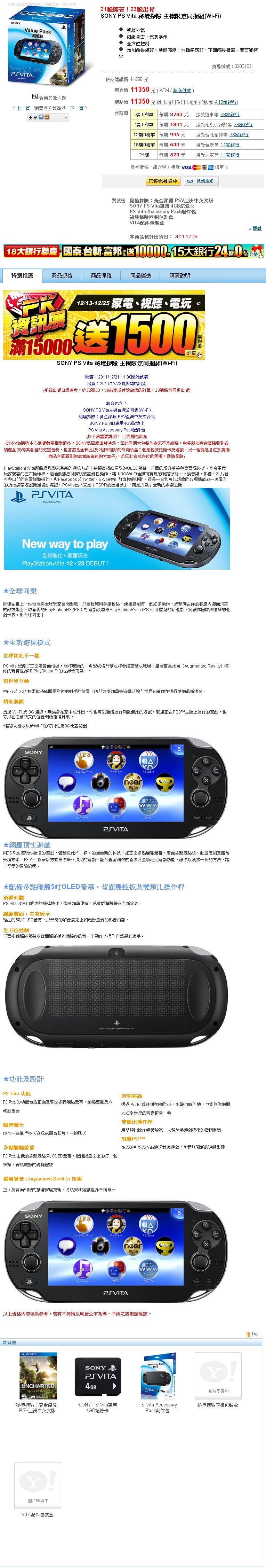 SONY PS Vita 祕境探險 主機限定同捆組.jpg