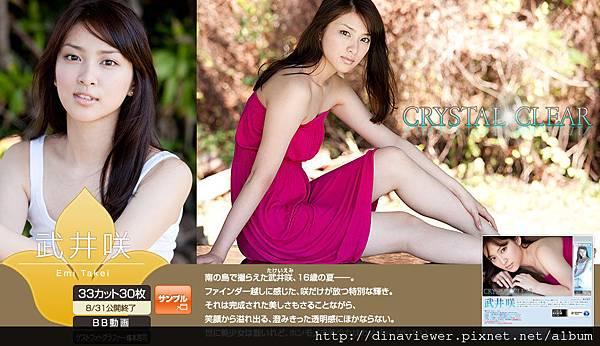 Emi_Takei_001.jpg