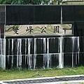 美濃雙峰公園006.JPG