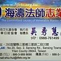海濤法師執行長名片